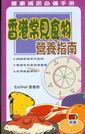 香港常見食物營養指南