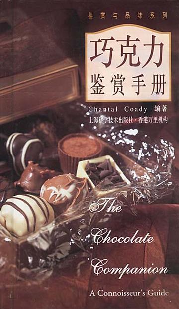 巧克力鉴赏手册 鉴赏与品味系列