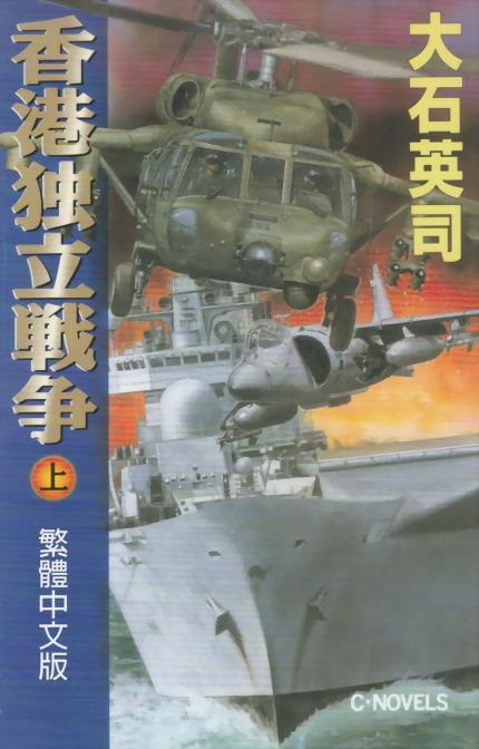 香港獨立戰爭 上