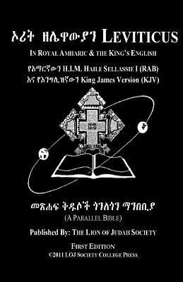 Leviticus in Amharic...