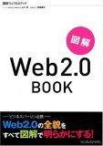 図解 Web2.0 BOOK