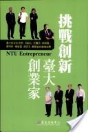 挑戰創新-臺大創業家