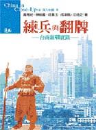 深入中國(3)