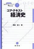 コア・テキスト経済史