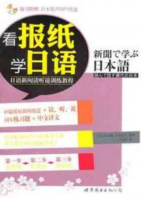 看报纸学日语:日语新闻读听说训练教程