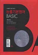 고교 능률기본영어 BASIC (2009)