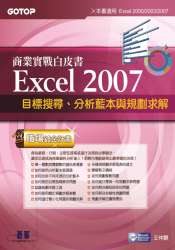 Excel 2007商業實戰白皮書