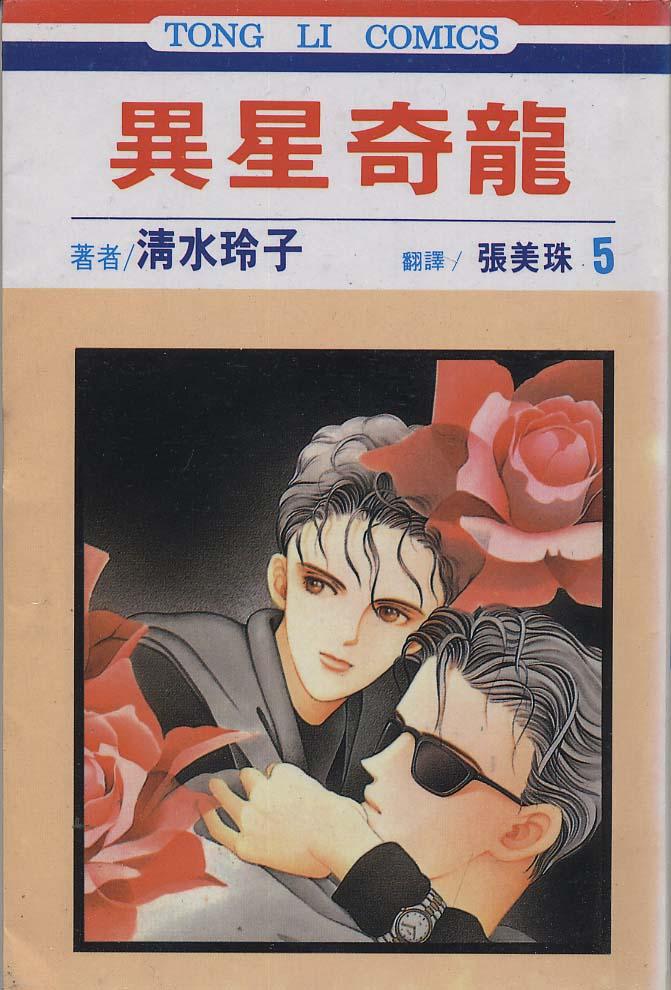 異星奇龍(5) (全)