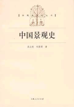 中国景观史