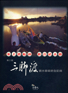 第二屆三腳渡親水藝術節全記錄