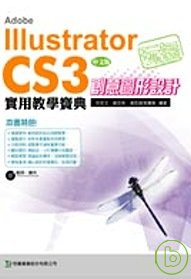 玩透 Adobe Illustrator CS3 創意圖形設計實用教學寶典