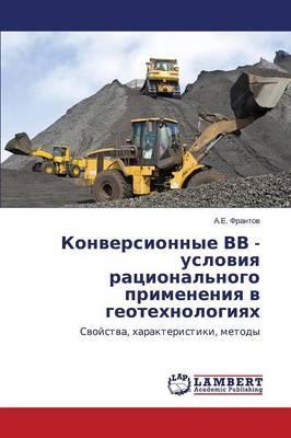 Konversionnye VV - usloviya ratsional'nogo primeneniya v geotekhnologiyakh