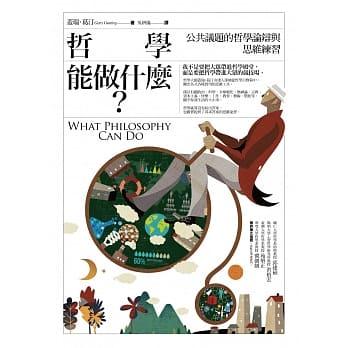 哲學能做什麼?