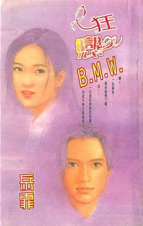 狂戀B.M.W.