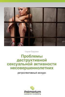 Problemy destruktivnoy seksual'noy aktivnosti nesovershennoletnikh