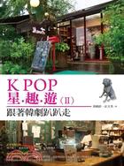 K POP 星.趣.遊 II