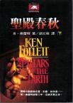 聖殿春秋 上 Pillars of the earth