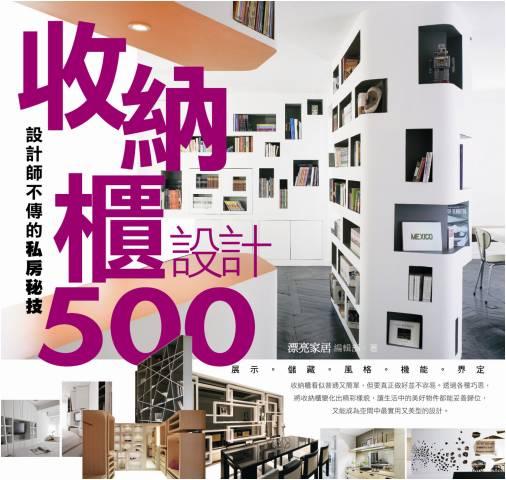 設計師不傳的私房秘技收納櫃設計500