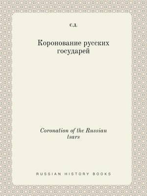 Coronation of the Russian Tsars