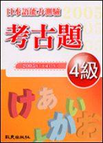 日本語能力測驗考古題4級