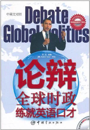 论辩全球时政,练就英语口才