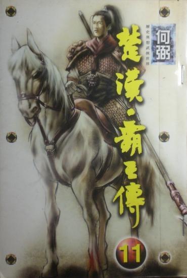 楚漢.霸王傳 11