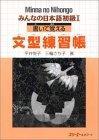 Minna No Nihongo 1 Kaite Oboer