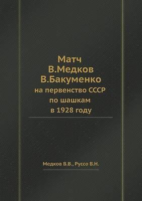 Match V.Medkov - V.Bakumenko