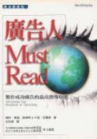 廣告人Must-Read