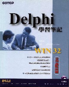 Delphi 學習筆記