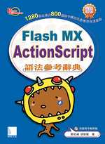 Flash MX ActionScript語法參考辭典