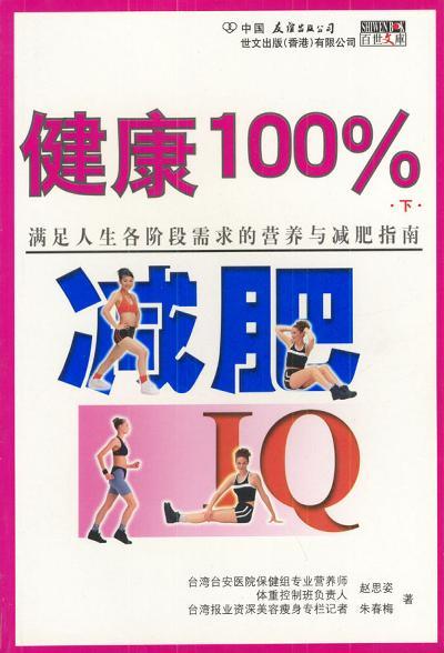 健康100%