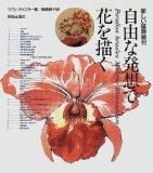 自由な発想で花を描く―新しい磁器絵付