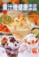 果汁機健康冰沙冰品