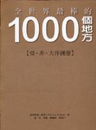 1000個地方