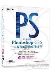 《跟我學Photoshop CS6一定要會的影像處理技巧(第二版)
