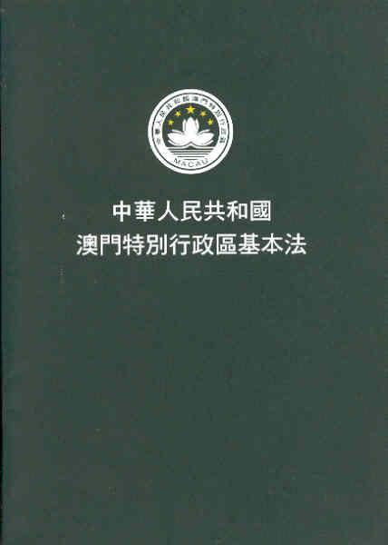 中華人民共和國澳門特別行政區基本法