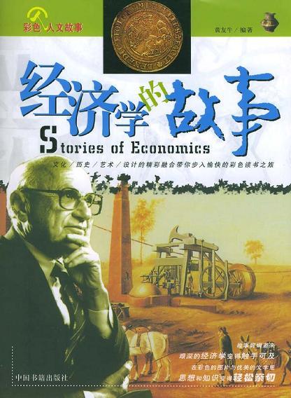 经济学的故事