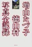 増山たづ子徳山村写真全記録