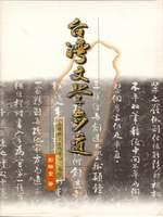 臺灣文學步道