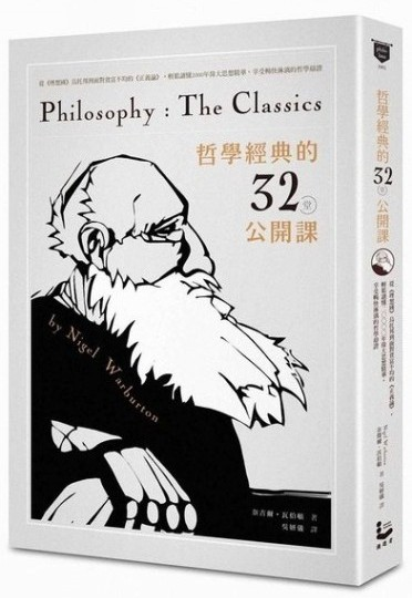 哲學經典的32堂公開課