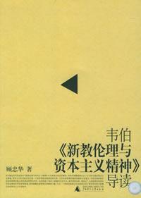 韦伯《新教伦理与资本主义精神》导读