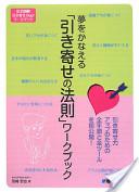 夢をかなえる「引き寄せの法則」ワークブック