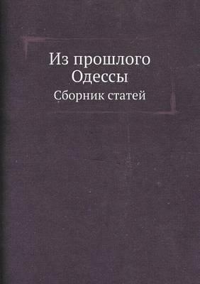 Iz proshlogo Odessy 1894. Sbornik statej