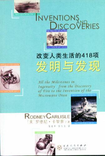 改变人类生活的418项发明与发现