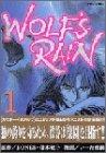 Wolf's Rain [Magazine ZKC] Vol. 1