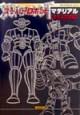 スーパーロボットマテリアル マグネロボ編