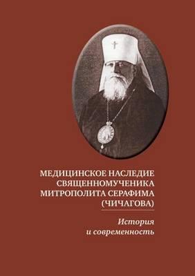 Meditsinskoe nasledie svyaschennomuchenika mitropolita Serafima (Chichagova)
