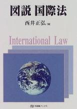 図説 国際法
