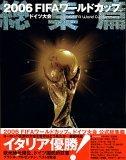 2006FIFAワールドカップTMドイツ大会公式総集篇
